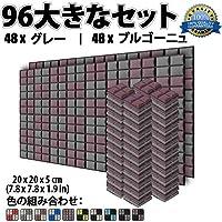 スーパーダッシュ 新しい96ピース 200 x 200 x 50 mm 半球グリッド 吸音材 防音 吸音材質ポリウレタン SD1040 (ブルゴーニュとグレー)