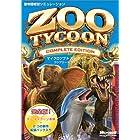 ZOO TYCOON コンプリートエディション