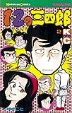 1・2の三四郎(2) (週刊少年マガジンコミックス)