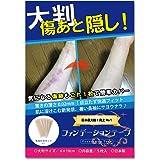 (大判サイズ) ファンデーションテープ (濃い傷跡を隠すテープ) 5色 5枚入 色合わせセット 手術跡 火傷痕 隠し 防水 つや消し 日本製 ログインマイライフ foundation tape