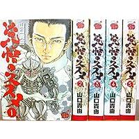 覚悟のススメ! 新装版 コミック 全5巻完結セット (チャンピオンREDコミックス)