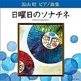 湯山昭 ピアノ曲集 日曜日のソナチネ