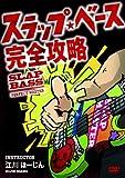 スラップ・ベース完全攻略 ベストプライス1900 [DVD]