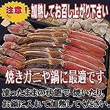 【送料無料】メガ盛りズワイ蟹鍋福袋 (3kg)