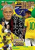 サッカー批評(86) (双葉社スーパームック)