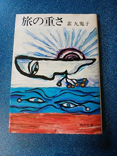 旅の重さ (1977年) (角川文庫)の詳細を見る