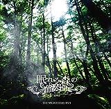 眠れる森の前奏曲〜REVOIR〜