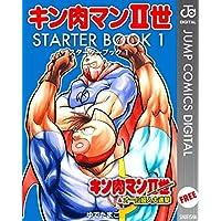 キン肉マンII世 STARTER BOOK 1 (ジャンプコミックスDIGITAL)