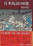 日本仇討100選 (1976年)