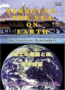 地上の楽園と海 南半球編 PARADISE and THE SEA on EARTH~The Southern Hemisphere~ [DVD]