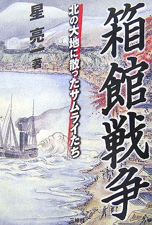 箱館戦争―北の大地に散ったサムライたちの詳細を見る