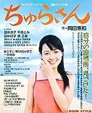 ちゅらさん―連続テレビ小説 (NHKドラマ・ガイド)