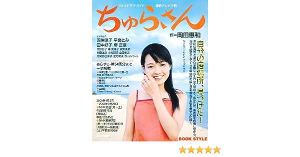 あらすじ ちゅらさん 連続テレビ小説「ちゅらさん」147話「美(ちゅ)ら海の願い」ネタバレ