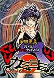 カミヨミ 5 (ガンガンコミックス)