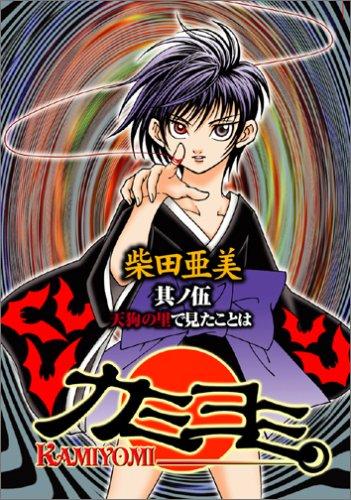カミヨミ 5 (ガンガンコミックス)の詳細を見る
