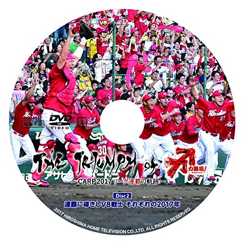 【DVD】The Triumph of 力舞吼!  ~CARP2017 リーグ 連覇の軌跡~