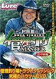 DVD>村田基の管釣りマスター 初・中級編 (<DVD>)