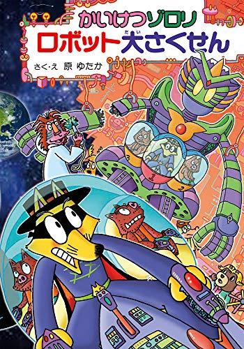 かいけつゾロリ ロボット大さくせん: かいけつゾロリシリーズ64