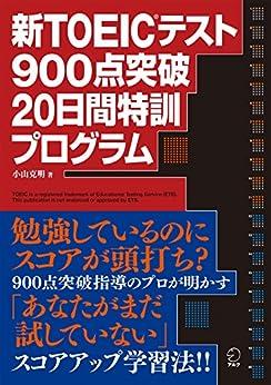 [小山克明]の[音声DL付]新TOEIC(R)テスト 900点突破 20日間特訓プログラム