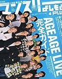 マンスリーよしもとPLUS (プラス) 2010年 04月号 [雑誌]