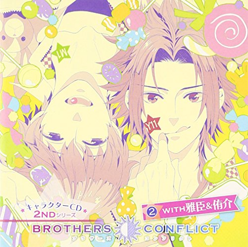 BROTHERS CONFLICT キャラクターCD 2ndシリーズ(2)with雅臣&侑介の詳細を見る