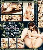 快春堂オイルマッサージ PREMIUM BEST HD 8時間(Blu-ray Disc)
