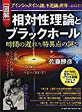 PHP研究所 佐藤 勝彦 [図解]相対性理論とブラックホールの画像