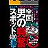 全国 男の興奮スポット400 フーゾク店完全排除!! 裏モノJAPAN別冊 (鉄人社)