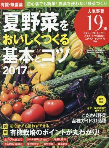 有機・無農薬夏野菜をおいしくつくる基本とコツ 2017年 2017年 06 月号 [雑誌]: 野菜だより 別冊