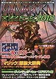 マジック:ザ・ギャザリング超攻略!マナバーン2018(ホビージャパンMOOK831)