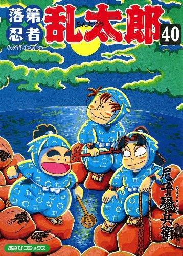 落第忍者乱太郎(40) (あさひコミックス)