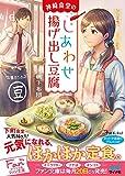 神崎食堂のしあわせ揚げ出し豆腐 (マイナビ出版ファン文庫)