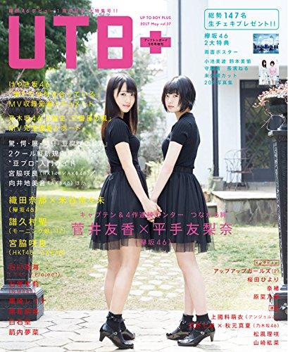 UTB+ (アップ トゥ ボーイ プラス) vol.37 (アップトゥボーイ 2017年 5月号 増刊)
