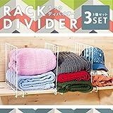 My Vision ラック ディバイダー 3個セット 簡単収納 棚 仕切り 整理整頓 シェルフ キャビネット 衣類 洋服 脱衣所 洗濯 MV-RACKDVR