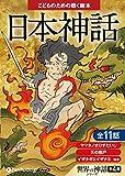 日本神話 (こどものための聴く絵本) 画像