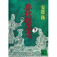 春秋戦国志(下) (講談社文庫)