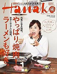 Hanako (ハナコ) 2015年 2月26日号 No.1081