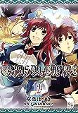 クリムゾン・エンパイア ~Circumstances to serve a noble~: 2 (ZERO-SUMコミックス)