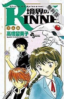 境界のRINNE(3)【期間限定 無料お試し版】 (少年サンデーコミックス)