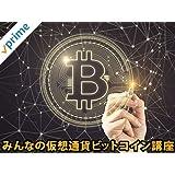 みんなの仮想通貨ビットコイン講座