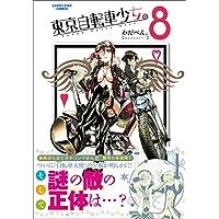 東京自転車少女。 8 (アース・スターコミックス)