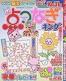 点つなぎキング Vol.46
