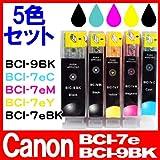 インク カートリッジ BCI-7e+BCI-9bk (BCI-7e+BCI-9bk/5MP 5色セット)Canon キヤノン 互換インクカートリッジ