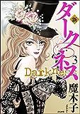 新 ダークネス (3) (まんがグリム童話)