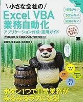 小さな会社のExcel VBA業務自動化アプリケーション作成・運用ガイド Windows 10、Excel 2016/2013/2010対応 (Small Business Support)