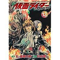 新 仮面ライダーSPIRITS(13) (月刊少年マガジンコミックス)