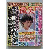 微笑 1992年 9月12日号 No.512 [雑誌]