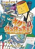 ネタも休み休み言え!―闘うグラフィックデザインの現場 (ウンポコ・エッセイ・コミックス)