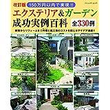 改訂版 150万円以内で実現!! エクステリア&ガーデン成功実例百科 (ブティック・ムック)