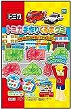 トミカ手作りくるまグミ 8個入 食玩・手作り菓子(トミカ)